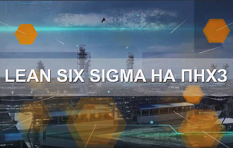 """Lean Six Sigma"" на ПНХЗ"